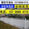 抚州市广昌县绿化栅栏,绿化栏杆,新农村扶贫大量政策