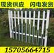 六安裕安区pvc护栏塑钢护栏围栏,质量保证吗?