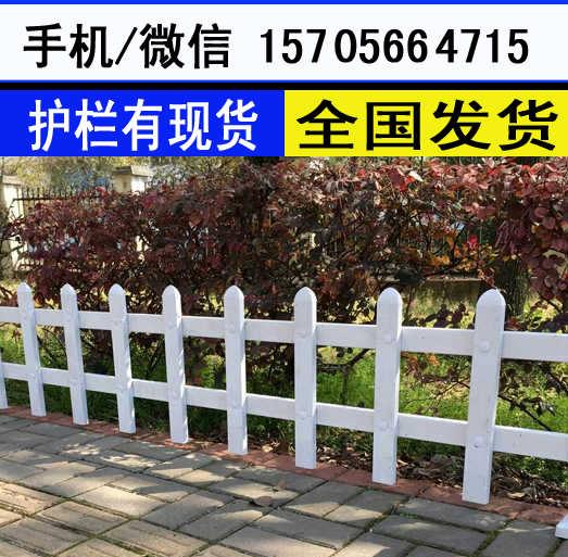 鄭州市鞏義市塑料柵欄圍欄柵欄圍欄,適用范圍廣