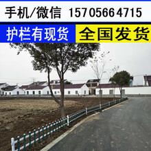 绍兴市新昌县塑钢围栏塑钢护栏篱笆花园花坛护栏免费设计图片