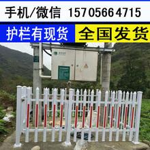 杭州市西湖区塑钢栏杆户外隔离栏花坛护栏篱笆新农村扶贫政策图片