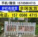 寧波鎮海pvc圍墻柵欄籬笆白色PVC護欄,哪家好?安裝費多少?