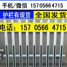 徐州市新沂市pvc隔离围栏市政栅栏安装费多少?图片