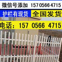 濮阳市濮阳县pvc围栏pvc塑钢护栏包运费吗?图片