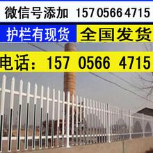 湖州市长兴县pvc小区围墙栏杆哪里卖?图片