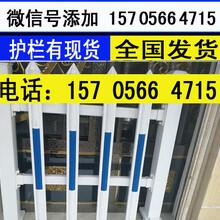 苏州市姑苏区pvc小区围墙栏杆安装费多少?图片