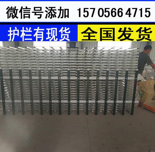 濮阳市濮阳县pvc栅栏 草坪绿化栅栏花园围栏      哪家好?