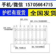 价位南阳市新野幼儿园栅栏电力栅栏图片