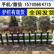 濮阳市濮阳县pvc塑钢围栏篱笆栅栏围墙护栏哪家好?图片