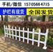蕪湖鏡湖草坪欄桿PVC塑鋼護欄圍欄