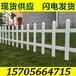 涵江区pvc塑料栅栏pvc塑料栏杆