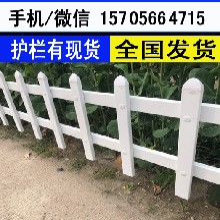 江陵县厂房栏杆花园护栏价格行情图片