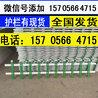河南驻马店pvc护栏pvc护栏,可包安装,护栏全国发货