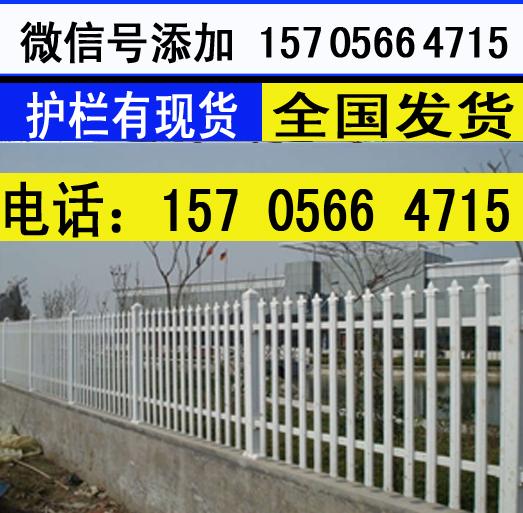 周口沈丘围栏庭院 白色花园围栏厂家