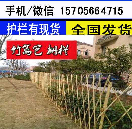 武汉武昌区竹篱笆栅栏庭院围栏栅栏围栏量大送货
