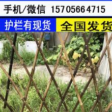 张家口万全县防腐竹篱笆园艺拉网竹栅栏多少钱一米图片