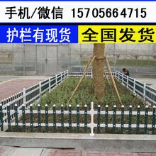 温州鹿城区栅栏围栏庭院墙木纹围栏免邮,量大包送图片