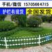 宕昌縣戶外別墅庭院柵欄塑料欄桿園林籬笆柵欄