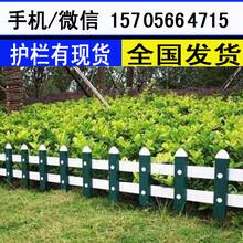 阳江阳春pvc花园围栏pvc花园栅栏全国发货,有现货图片
