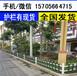 信州区庭院栏铁艺小区栅栏铸铁花园绿
