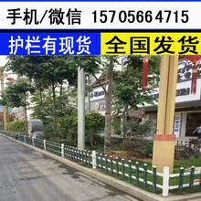 浙江省厂房围栏厂房栅栏出售图片