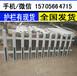 上杭县PVC花坛绿化围墙塑钢围栏