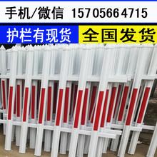 洛阳涧西塑钢栏杆小区护栏可接受定制图片