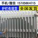 寿宁县篱笆新农村隔离带绿化草坪护栏围栏栅栏