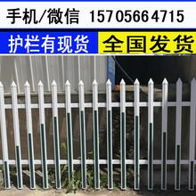 宁波市pvc变压器栅栏pvc变压器栏杆调价信息图片
