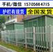 平湖市PVC花壇綠化圍墻塑鋼圍欄