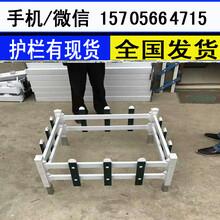 江苏无锡市PVC草坪护栏花园围栏栅栏护栏图片报价图片