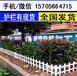 峡江县pvc围墙护栏户外电力变压器