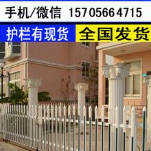 神池县花园围栏花园栅栏资讯图片