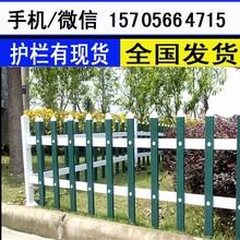 邵阳城步pvc草坪护栏pvc塑钢护栏设备配套产品,图片