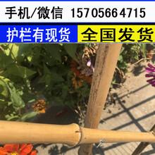 柳林县户外伸缩木栅栏围栏止情价格图片
