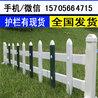湖南张家界pvc护栏塑钢护栏围栏厂家价格