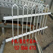 咸宁市花园围栏花园栅栏厂家批发图片