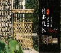 山城區庭院圍欄柵欄綠化圍欄塑鋼pvc護欄圍欄