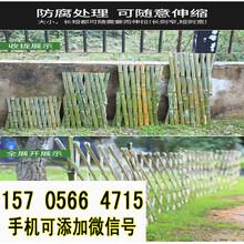 pvc护栏)辽宁本溪竹篱笆竹篱笆竹篱笆、(美丽乡村)厂家电话?图片