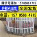 南平浦城县竹篱笆pvc护栏pvc围墙围栏_免费提供样品(中闻资讯)