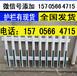 宁德福鼎竹篱笆pvc护栏pvc隔离围栏要快速供货的厂家(中闻资讯)