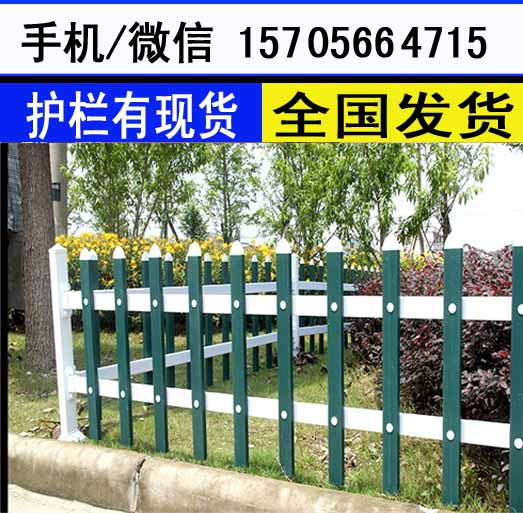 安徽马鞍山竹篱笆 pvc护栏花池栅栏工厂直销(中闻资讯)