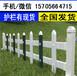 漳州诏安县竹篱笆pvc护栏碳化防腐木源头厂家(中闻资讯)