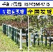 佛山順德竹柵欄竹護欄草坪護欄綠化帶花園欄桿(中聞資訊)