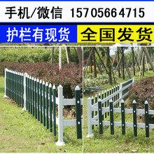奉化竹篱笆木栅栏竹篱笆塑钢护栏需要请点击图片