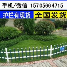 闽清竹篱笆防腐木竹篱笆户外花园围栏塑钢护栏百度资讯图片