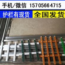 寿阳竹篱笆木栅栏防腐木实木围栏塑钢护栏百度资讯图片