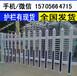 南平光泽县竹篱笆pvc护栏实木护栏价格行情(中闻资讯)