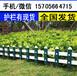 河南鄭州竹籬笆pvc護欄戶外花園圍欄款式多樣化,歡迎下單(中聞資訊)