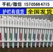 無錫江陰竹籬笆pvc護欄戶外圍欄柵欄廠家出售?(中聞資訊)